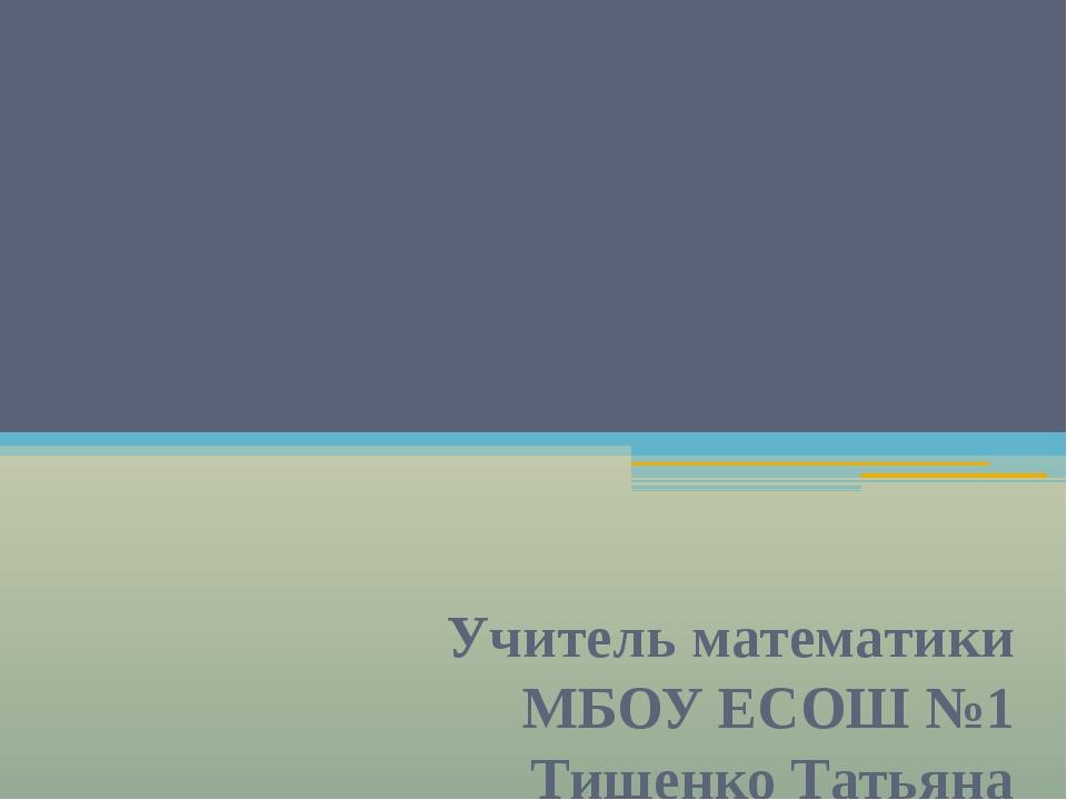Обобщение опыта работы  по подготовке обучающихся к ЕГЭ   Учитель математики...