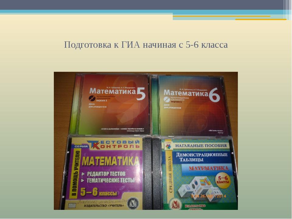 Подготовка к ГИА начиная с 5-6 класса