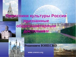 Памятники культуры России признанные общепланетарным достоянием www.unesco.or