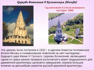 Церковь Вознесения в Коломенском (Москва) Год включения в Список всемирного н