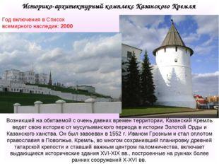 Возникший на обитаемой с очень давних времен территории, Казанский Кремль ве