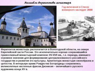 Ферапонтов монастырь располагается в Вологодской области, на севере Европейск