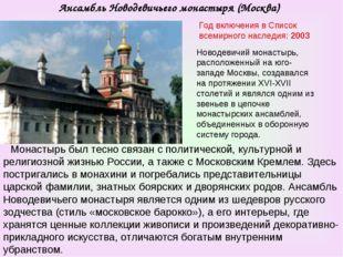 Год включения в Список всемирного наследия: 2003 Монастырь был тесно связан с