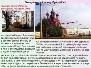 Исторический центр Ярославля Год включения в Список всемирного наследия: 2005