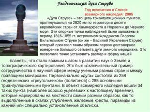 Год включения в Список всемирного наследия: 2005 Геодезическая дуга Струве «Д