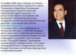 12 ноября 1999 года в Париже состоялась церемония вступления в должность ново