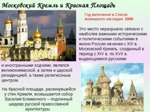 Московский Кремль и Красная Площадь Год включения в Список всемирного наследи