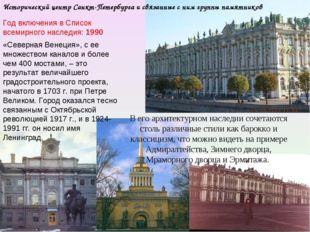 Исторический центр Санкт-Петербурга и связанные с ним группы памятников Год в