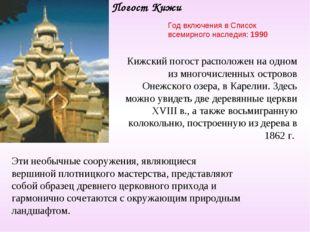 Погост Кижи Год включения в Список всемирного наследия: 1990 Кижский погост р