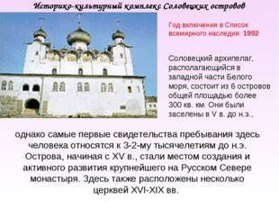 Историко-культурный комплекс Соловецких островов Год включения в Список всеми
