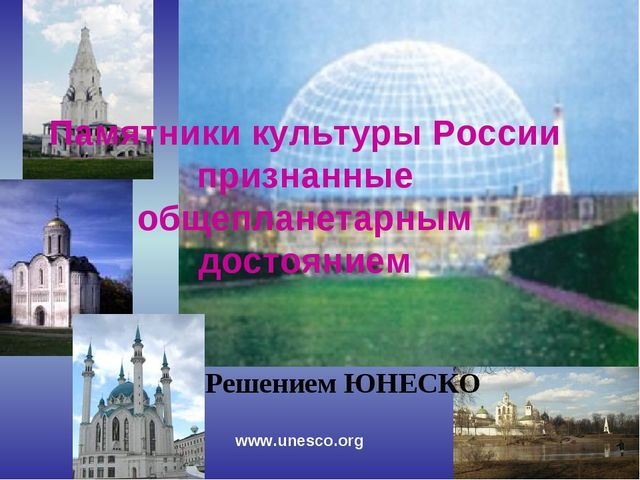Памятники культуры России признанные общепланетарным достоянием www.unesco.or...
