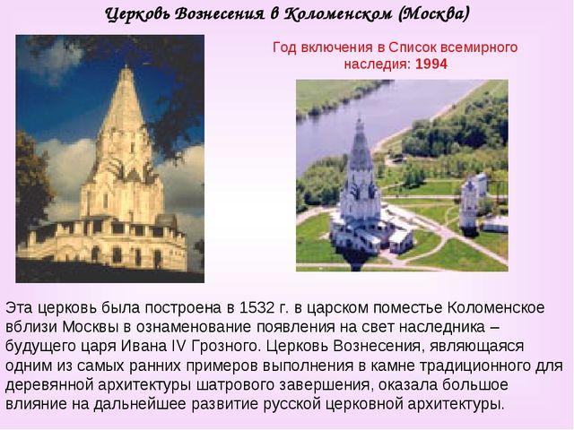 Церковь Вознесения в Коломенском (Москва) Год включения в Список всемирного н...