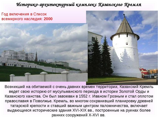 Возникший на обитаемой с очень давних времен территории, Казанский Кремль ве...