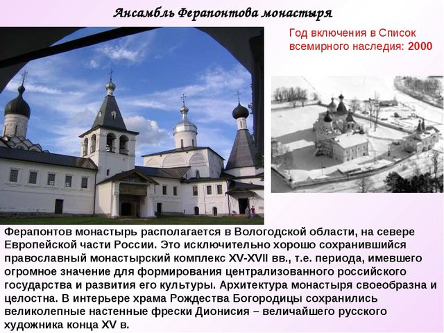 Ферапонтов монастырь располагается в Вологодской области, на севере Европейск...
