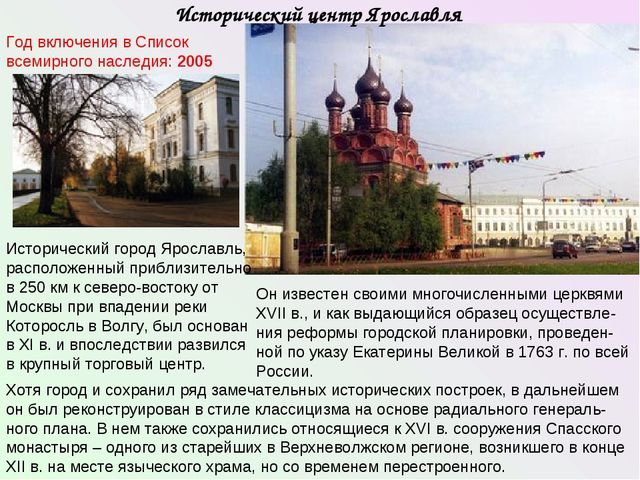 Исторический центр Ярославля Год включения в Список всемирного наследия: 2005...