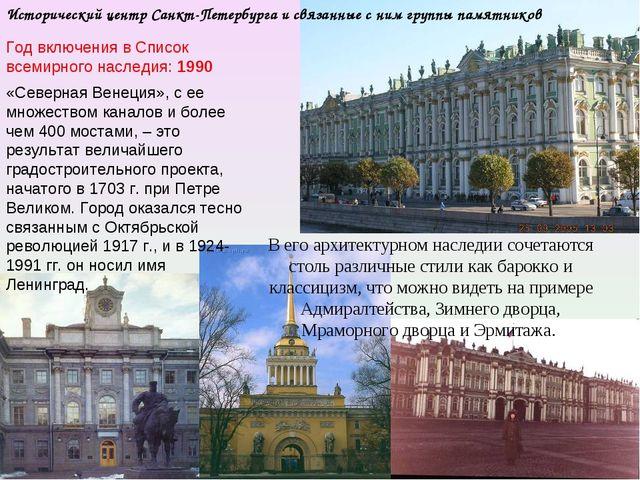 Исторический центр Санкт-Петербурга и связанные с ним группы памятников Год в...