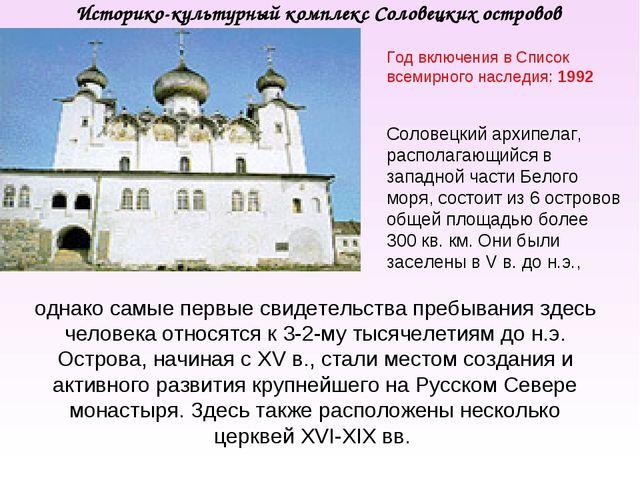 Историко-культурный комплекс Соловецких островов Год включения в Список всеми...