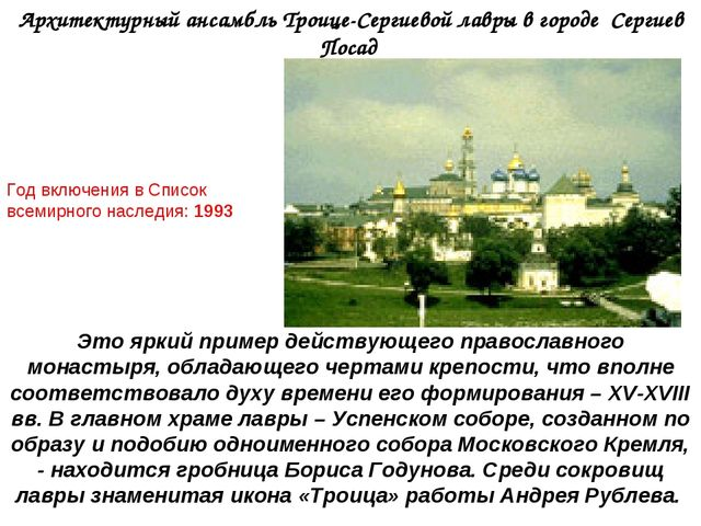 Это яркий пример действующего православного монастыря, обладающего чертами кр...