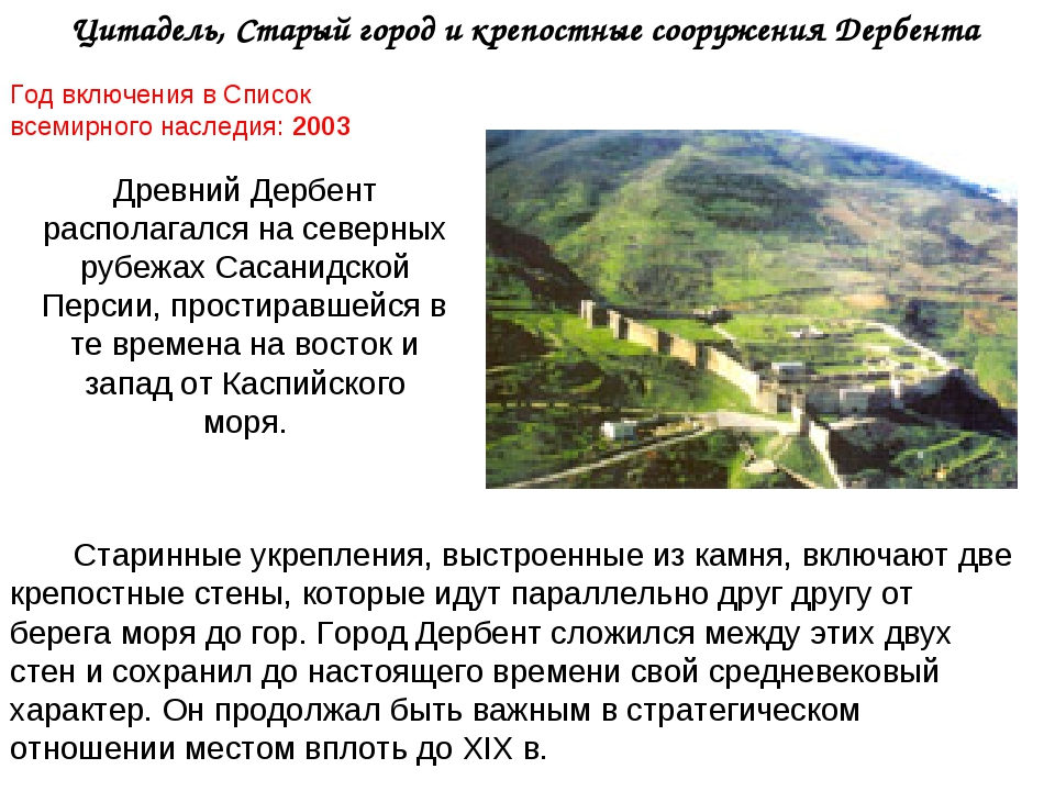 Год включения в Список всемирного наследия: 2003 Цитадель, Старый город и кре...