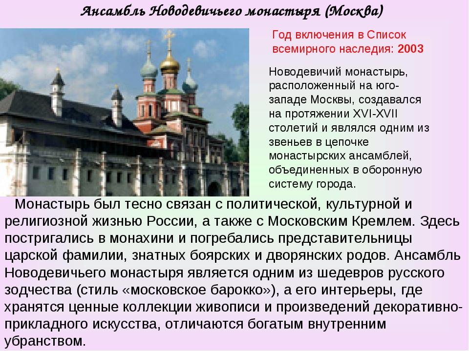 Год включения в Список всемирного наследия: 2003 Монастырь был тесно связан с...