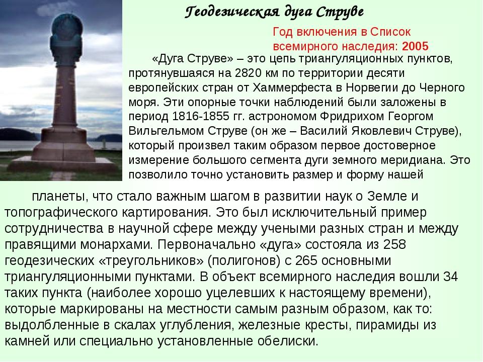Год включения в Список всемирного наследия: 2005 Геодезическая дуга Струве «Д...
