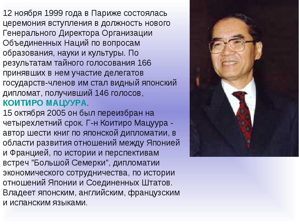 12 ноября 1999 года в Париже состоялась церемония вступления в должность ново...