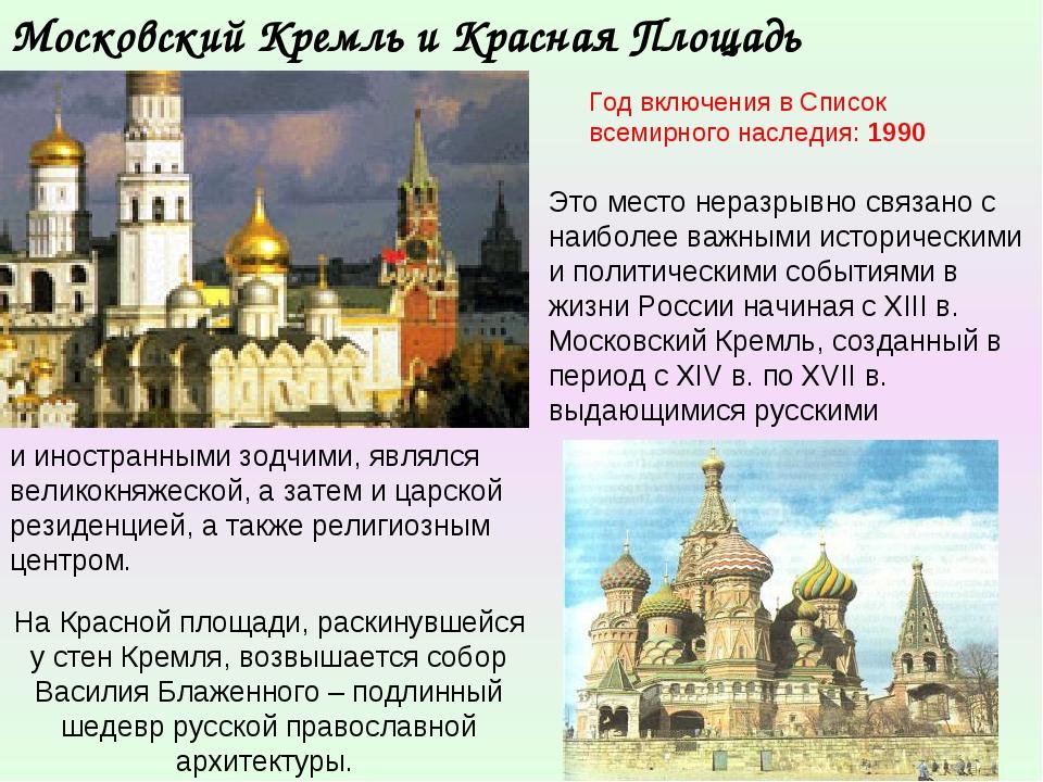 Московский Кремль и Красная Площадь Год включения в Список всемирного наследи...