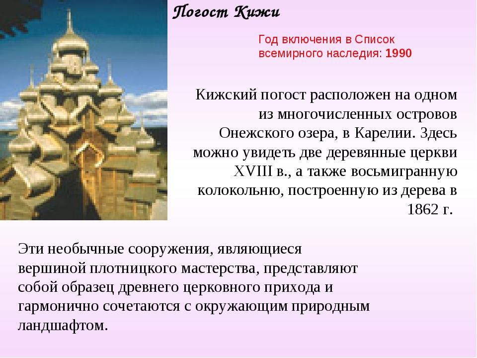 Погост Кижи Год включения в Список всемирного наследия: 1990 Кижский погост р...