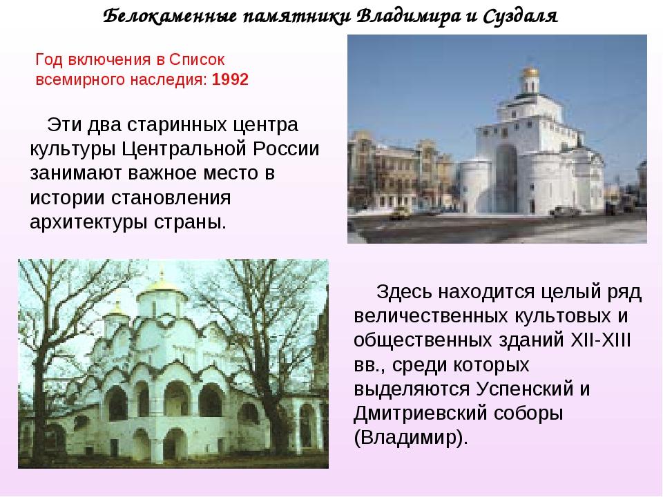 Белокаменные памятники Владимира и Суздаля Год включения в Список всемирного...