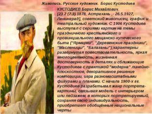 Живопись. Русские художник. Борис Кустодиев КУСТОДИЕВ Борис Михайлович [23.2