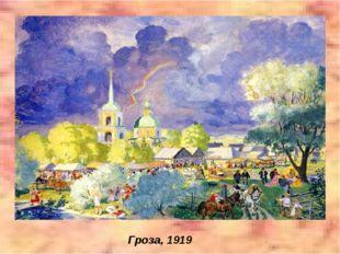 Гроза, 1919