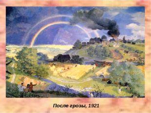 После грозы, 1921