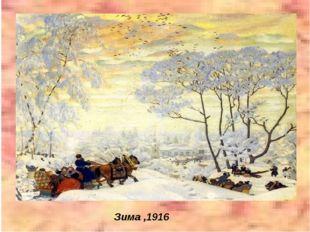 Зима ,1916