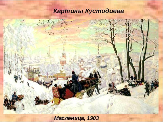 Картины Кустодиева Масленица, 1903