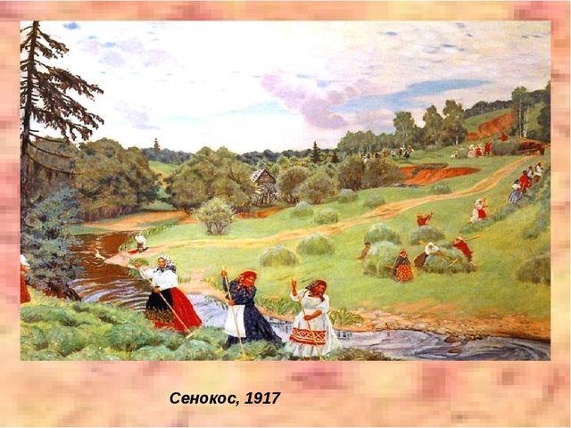 Сенокос, 1917