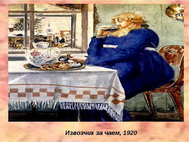 Извозчик за чаем, 1920
