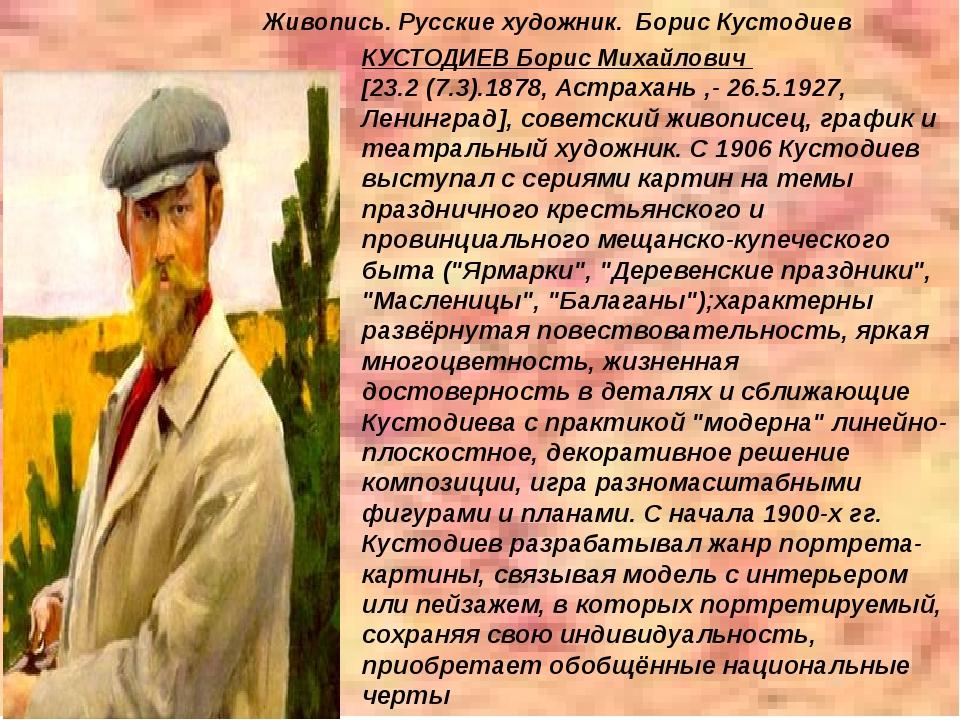 Живопись. Русские художник. Борис Кустодиев КУСТОДИЕВ Борис Михайлович [23.2...