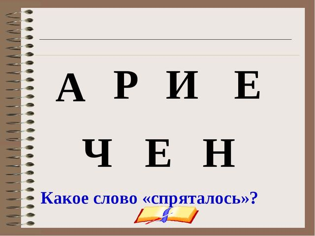 onachishich@mail.ru А Н И Е Р Ч Е Какое слово «спряталось»? onachishich@mail.ru