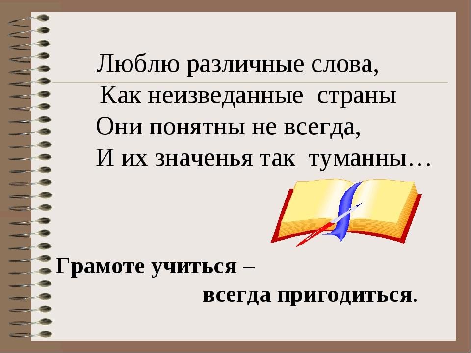 Люблю различные слова, Как неизведанные страны Они понятны не всегда, И их з...
