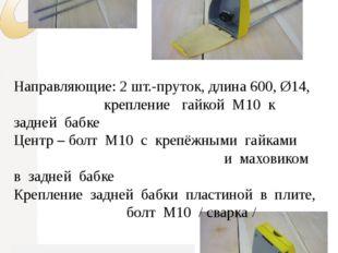 Технологический процесс Задняя бабка Направляющие: 2 шт.-пруток, длина 600,
