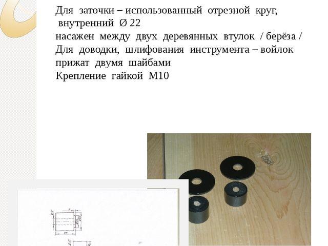 Технологический процесс Насадки Для заточки – использованный отрезной круг,...
