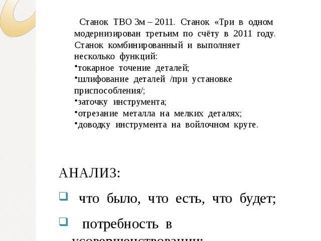 ТВО Зм - 2011 АНАЛИЗ: что было, что есть, что будет; потребность в усовершен...