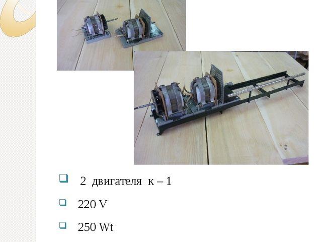 2 двигателя к – 1 220 V 250 Wt 50 Hz S 1 1983 год выпуска закреплены к стани...