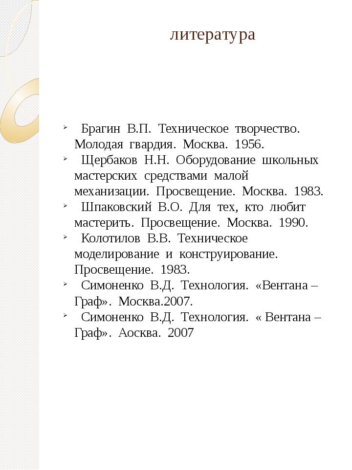 литература Брагин В.П. Техническое творчество. Молодая гвардия. Москва. 1956...