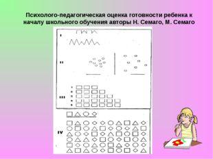 Психолого-педагогическая оценка готовности ребенка к началу школьного обучен