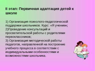 II этап: Первичная адаптация детей к школе 1) Организация психолого-педагогич