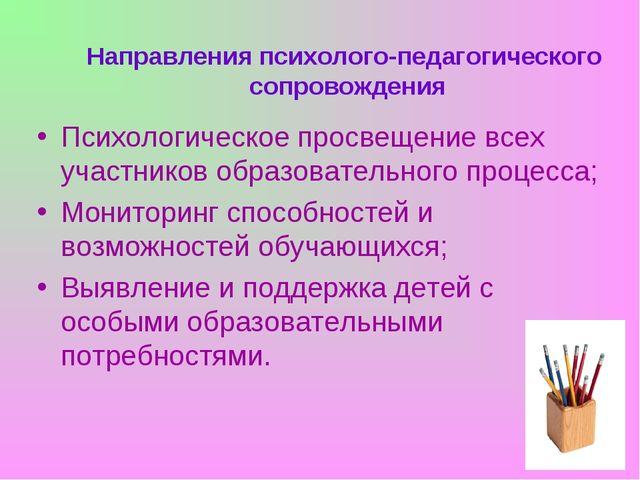 Психологическое просвещение всех участников образовательного процесса; Монито...