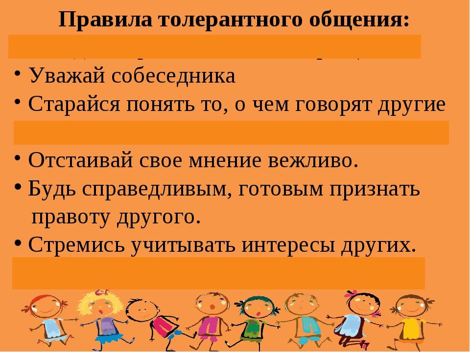 Правила толерантного общения: Всегда спорь со своими товарищами Уважай собесе...