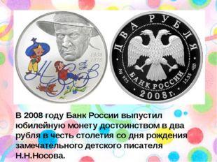 В 2008 году Банк России выпустил юбилейную монету достоинством в два рубля в
