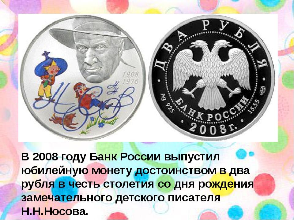 В 2008 году Банк России выпустил юбилейную монету достоинством в два рубля в...